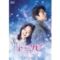 トッケビ~君がくれた愛しい日々~ Blu-ray BOX1 [3Blu-ray Disc+DVD]