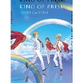 劇場版 KING OF PRISM -PRIDE the HERO- [2Blu-ray Disc+CD]<初回生産特装版>
