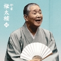 柳家権太楼14 死神/鰻の幇間/薮入り/抜け雀