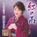 紅の雨/振り向いて [CD+DVD]