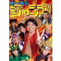 オー・マイ・ジャンプ!~少年ジャンプが地球を救う~ Blu-rayBOX Blu-ray Disc