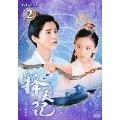 擇天記~宿命の美少年~ DVD-BOX2