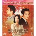 秋の童話 BOX1 <コンプリート・シンプルDVD-BOX><期間限定生産スペシャルプライス版>