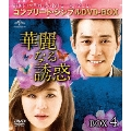 華麗なる誘惑 BOX4 <コンプリート・シンプルDVD-BOX><期間限定生産版>