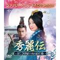 秀麗伝~美しき賢后と帝の紡ぐ愛~ BOX2 <コンプリート・シンプルDVD-BOX><期間限定生産版>