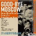 さらばモスクワ愚連隊 e.p.<限定盤>