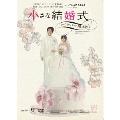 劇団TEAM-ODAC 第27回本公演『小さな結婚式~いつか、いい風は吹く~(再演)』