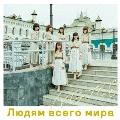 世界の人へ [CD+DVD]<Type-C/初回限定仕様>
