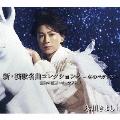 新・演歌名曲コレクション8 -冬のペガサス-勝負の花道~オーケストラ<通常盤/Bタイプ>
