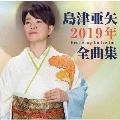島津亜矢2019年全曲集