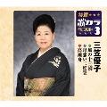 風の十三湊/母恋い三度笠/高瀬舟