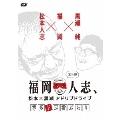 福岡人志、松本×黒瀬アドリブドライブ 第3弾 博多ド定番ぶらり