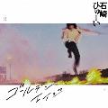 ゴールデンエイジ [CD+DVD]<初回生産限定盤>
