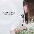 KASUMISOU<通常盤>