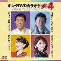 キングDVDカラオケHit4 Vol.174