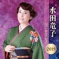 水田竜子 ベストセレクション2019