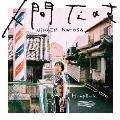 人間なのさ [CD+DVD]<初回生産限定盤>