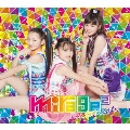 じゃん☆けん☆ぽん [CD+DVD]<初回生産限定盤> 12cmCD Single