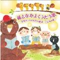 孫となかよくうたう歌~令和キッズのための童謡・こどもの歌~ CD