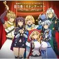 TVアニメ『叛逆性ミリオンアーサー』オリジナルサウンドトラック 劇伴性ミリオンアーサー