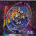 手纏ノ端無キガ如シ [CD+DVD]<初回限定盤:B>