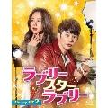 ラブリー・スター・ラブリー Blu-ray SET2 [2Blu-ray Disc+DVD]