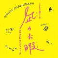 TBS系 金曜ドラマ 凪のお暇 オリジナル・サウンドトラック