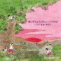 きいてみよう。クッキーハウス02~日本の童謡・唱歌集~ CD