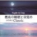 Night&Day 最高の睡眠と目覚めのためのClassic