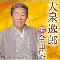 大泉逸郎2020年全曲集