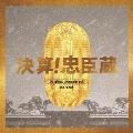 決算!忠臣蔵 Original Soundtrack
