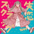 失恋スクラップ [2CD+DVD]<初回限定盤>