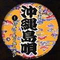 「黄金時代の沖縄島唄」1 長寿の島の舞い遊び