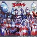 最新・完全決定盤!!ウルトラマン全曲集 2005~2006
