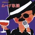 フランク永井/ベストヒット! ムード歌謡  [VICL-62141]