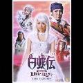 ミュージカル「白蛇伝~White Lovers~」ソング・セレクション