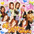 ギャルサー TRANCE☆ パラパラ SUPER BEST  [CD+DVD]