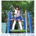 ゆめのばとん / 恋の冥王星 [CD+DVD]