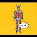 ベストやねん(PV付き)  [CD+DVD]<初回生産限定盤>