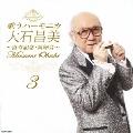 歌うハーモニカ 大石昌美(3)