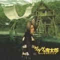 「ゲゲゲの鬼太郎」オリジナル・サウンドトラック  [CD+DVD]<初回限定盤>