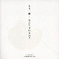 アンセリウム [CD+DVD]<初回生産限定盤>