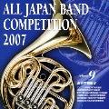 全日本吹奏楽コンクール2007 Vol.9 高校編IV