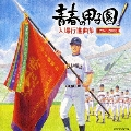 青春の甲子園! 入場行進曲集 1994~2008