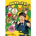 BUZZってミキ!Vol.2亜生セレクション
