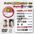 テイチクDVDカラオケ スーパー8 W (023)