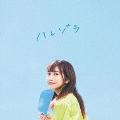 ハレゾラ [CD+DVD]<初回限定盤>