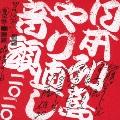 日本列島やり直し音頭二〇二〇<通常盤>