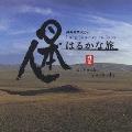 日本人はるかな旅 オリジナル・サウンドトラック