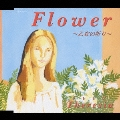Flower~乙女の祈り~